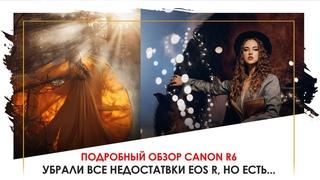 Canon EOS R6: обзор и примеры фото с точки зрения фотографа