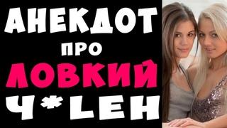АНЕКДОТ про Инсульт для ЧиЛена   Самые Смешные Свежие Анекдоты