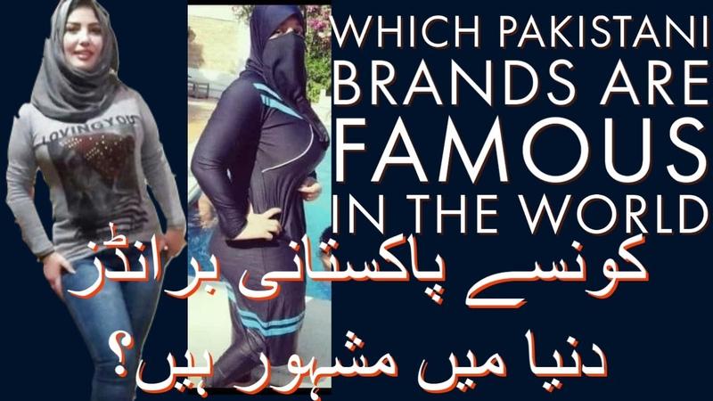 7 Pakistani Brands Famous In The World پاکستانی برینڈ جو پوری دنیا میں مشہ 1608