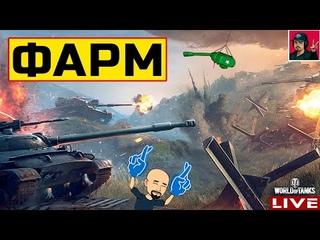 🔥 ФАРМЛЮ перед ГК - Грозовой Фронт   День 1 ● World of Tanks