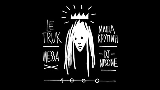 Detsl Aka Le Truk — 1000 (feat. DJ Nik One, Миша Крупин, МЕЗЗА)