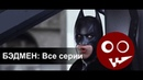 Бэдмен Badman Все серии в озвучке от McElroy
