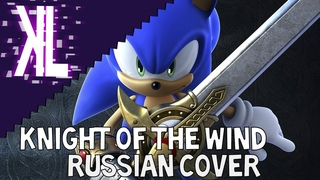 Рыцарь ветров - Knight of the Wind Russian Cover