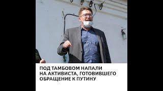 Под Тамбовом напали на активиста, готовившего обращение к Путину