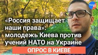 «Россия защищает наши права»: молодежь Киева против учений НАТО на #Украине