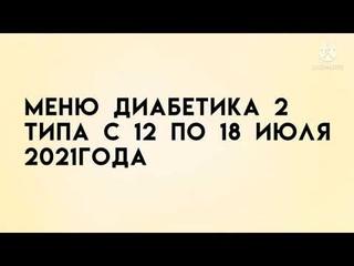 МЕНЮ ДИАБЕТИКА 2 ТИПА