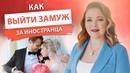 Какие женщины нравятся иностранцам Интервью с Еленой Сюрр 18