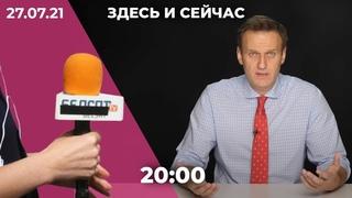 Ресурсы Навального блокируют. «Белсат» признали экстремистским в Беларуси. Вакцинация в Чечне.