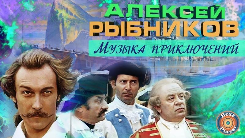 Алексей Рыбников Музыка приключений Музыка из кинофильмов