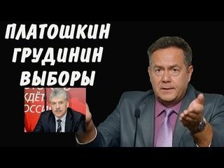 Платошкин о том, за что Грудинина сняли с выборов. «Победа будет за нами!»