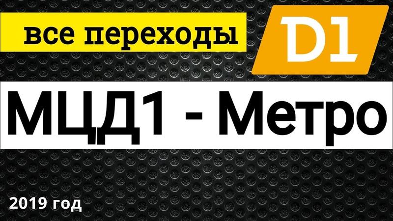 Переходы МЦД1 Метро и МЦК декабрь 2019