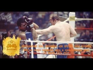 🥊 Бокс. Легендарные бои. Мухаммед Али против Чака Уэпнера.