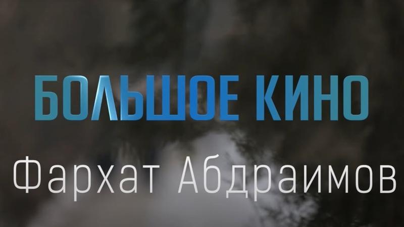 Большое кино Фархад Абдраимов Моя история